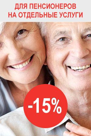 -15% для пенсионеров на все услуги!